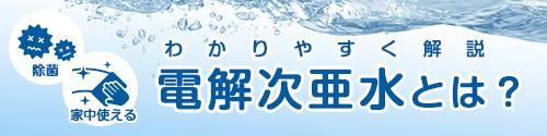電解次亜水についてのまとめ